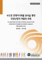 수도권 컨테이너화물 분석을 통한 인천신항의 역할과 과제