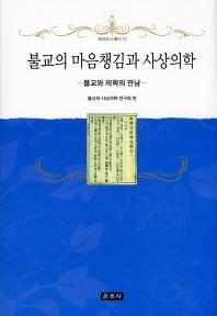 불교의 마음챙김과 사상의학