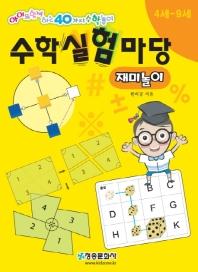 수학실험마당: 재미놀이