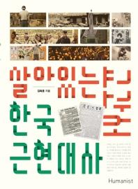 살아있는 한국 근현대사 교과서