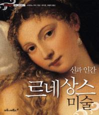 신과 인간 르네상스 미술(신과 인간)