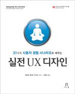 실전 UX 디자인