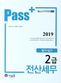 Pass 전산세무 2급(필기 실기)(2019)