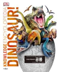 지식의 백과사전: 공룡