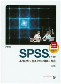 SPSS를 이용한 조사방법 및 통계분석의 이해와 적용