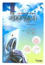 세탁기능사(실전)(2006)