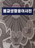 불교생활용어사전