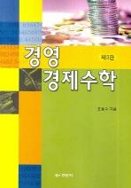 경영 경제수학