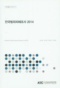 전국범죄피해조사(2014)