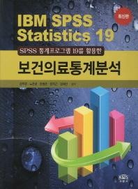 SPSS 통계프로그램 19를 활용한 보건의료통계분석