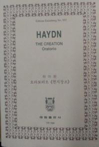 하이든: 오라토리오 천지창조