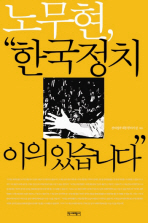 노무현 한국정치 이의있습니다
