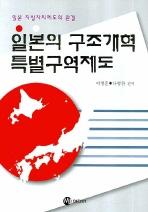 일본의 구조개혁 특별구역제도