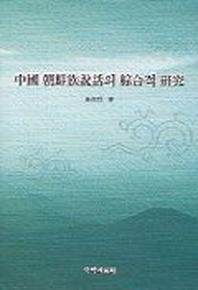 중국 조선족설화의 종합적 연구