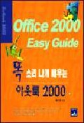 똑소리 나게 배우는 아웃룩 2000