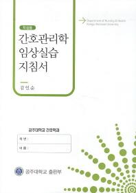 간호관리학 임상실습 지침서(학생용)