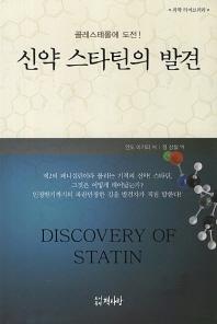신약 스타틴의 발견