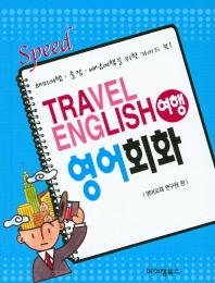 Speed 여행 영어회화