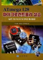 ATMEGA 128 마이크로컨트롤러 실습