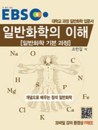 EBS 일반화학의 이해: 일반화학 기본 과정