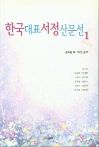 한국대표 서정산문석. 1