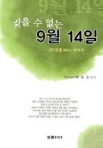 잊을 수 없는 9월 14일