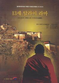 13세 달라이 라마