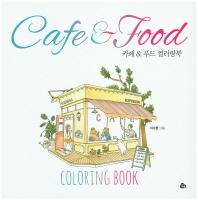 카페 & 푸드 컬러링북(Cafe & Food Coloring Book)