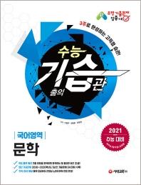 기출의 습관 수능 국어영역 문학(2020)(2021 수능대비)