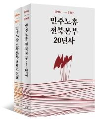 민주노총전북본부 20년사 세트