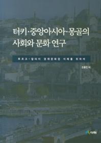 터키 중앙아시아 몽골의 사회와 문화연구