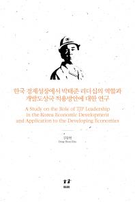한국 경제성장에서 박태준 리더십의 역할과 개발도상국 적용방안에 대한 연구