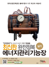 완전정복 에너지관리기능장 실기(2019)