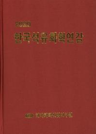 한국석유화학연감(2020)