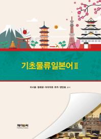 기초 물류 일본어. 2