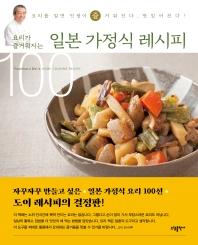 요리가 즐거워지는 일본 가정식 레시피 100