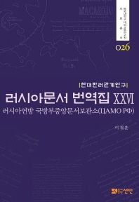 현대한러관계연구 러시아문서 번역집. 26