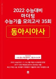 마더텅 고등 동아시아사 수능기출 모의고사 35회(2021)(2022 수능대비)