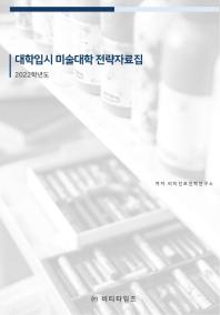 대학입시 미술대학 전략 자료집(2022)