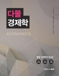 다물 경제학