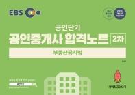 EBS 공인단기 부동산공시법 합격노트(공인중개사 2차)(2020)