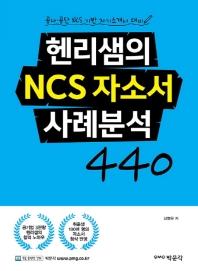 헨리샘의 NCS 자소서 사례분석 440