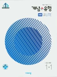 개념+유형 기초탄탄 라이트 유형편 중등 수학 1-1(2021)