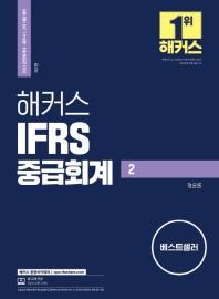 해커스 IFRS 중급회계. 2(2022)