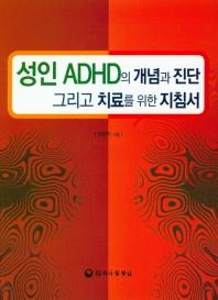 성인 ADHD의 개념과 진단 그리고 치료을 위한 지침서