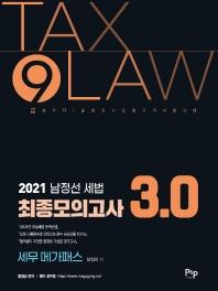 세무 메가패스 남정선 세법 최종모의고사 3.0(2021)