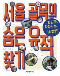 서울 골목의 숨은 유적 찾기