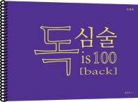 독심술 is 100[back](스프링)