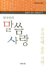 한국인의 말씀 사랑
