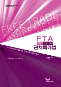 FTA 관세특례법(2021)